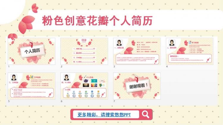 粉色创意花瓣个人简历ppt - 演界网,中国首家演示设计